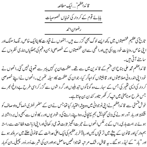 essay on my national hero quaid-e-azam